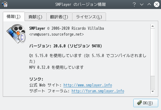 「KDE FreeBSD 12.2」-「SMPlayer」「バージョン情報」