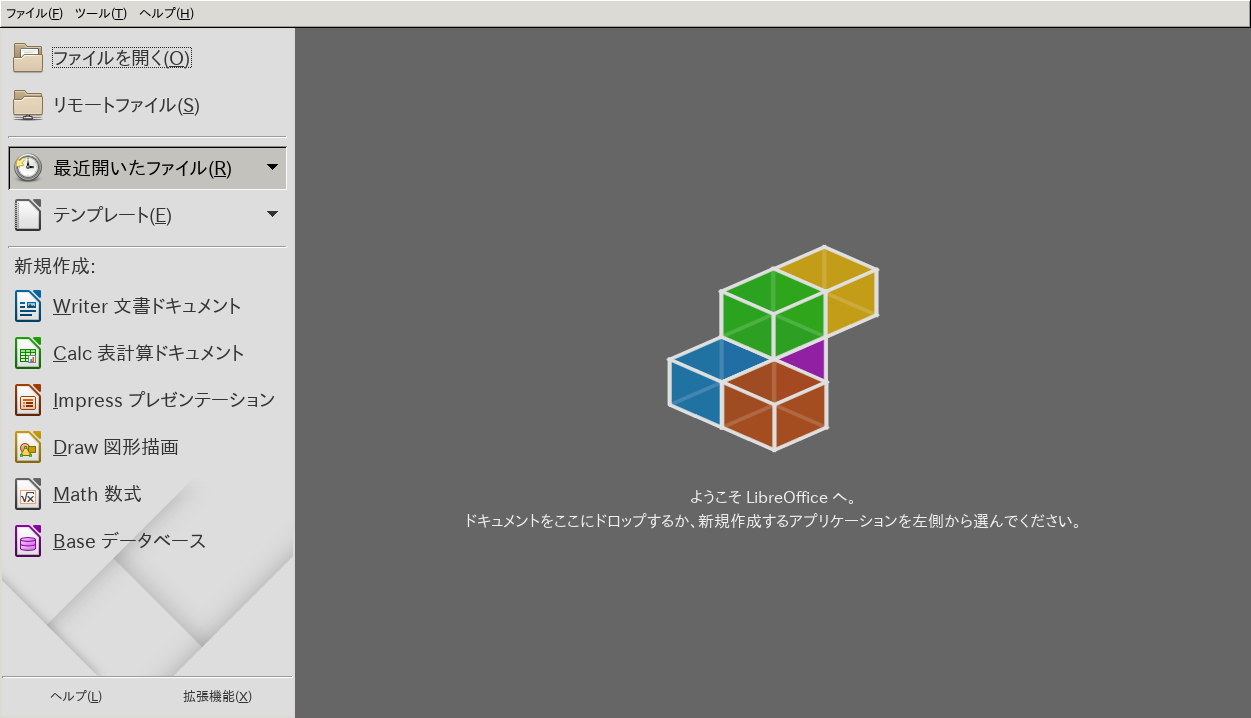 Lumina - FreeBSD 12.0 - LibreOffice - 起動直後