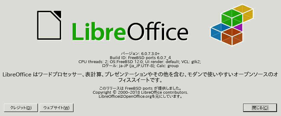 Lumina - FreeBSD 12.0 - LibreOffice - バージョン情報