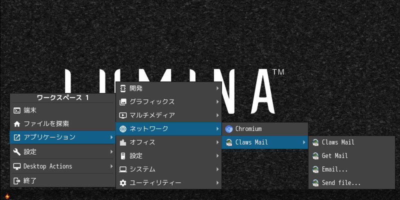 「Lumina FreeBSD 12.1」-「デスクトップ上を右クリック」「アプリケーション」→「インターネット」→「Claws Mail」→「Claws Mail」