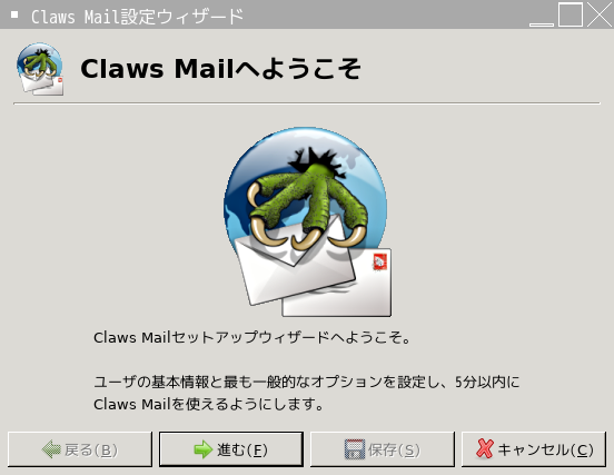 「Lumina FreeBSD 12.2」-「Claws Mail」「設定ウィザード」