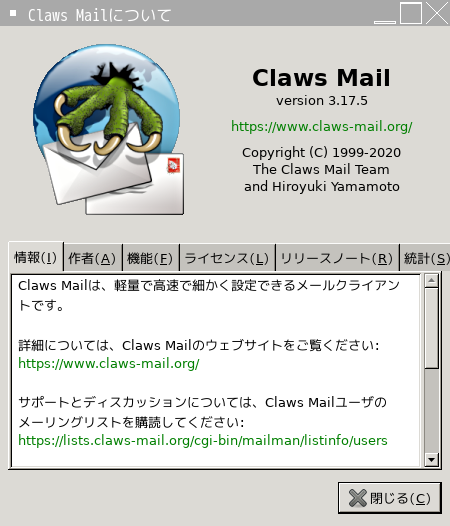 「Lumina FreeBSD 12.2」-「Claws Mail」「バージョン情報」