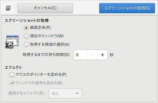 「LXDE FreeBSD 11.2」-「gnome-screenshot」