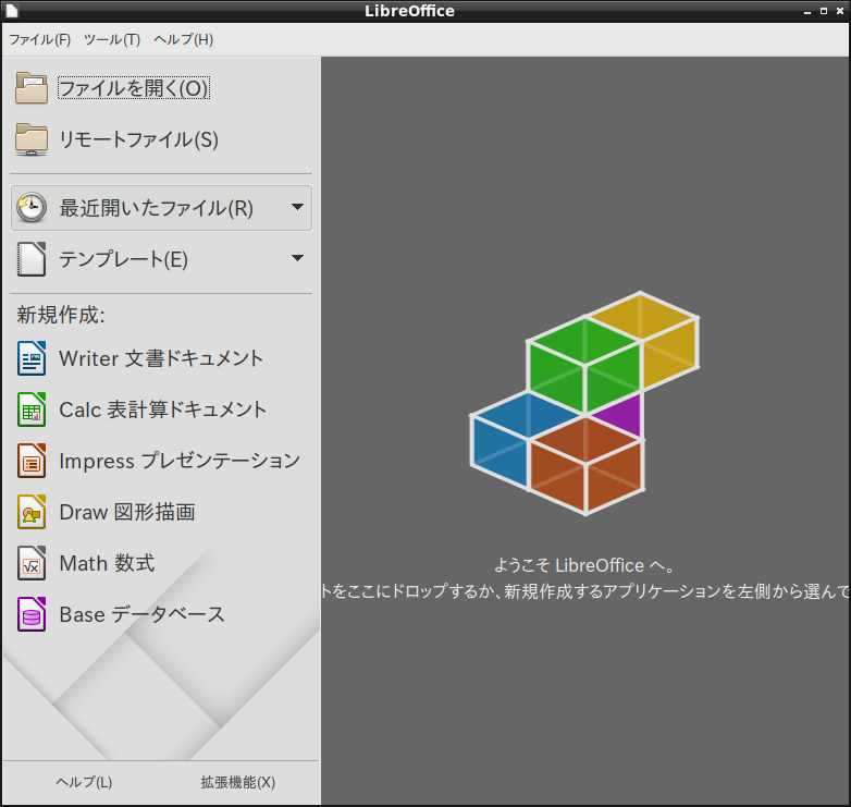 「LXDE FreeBSD 12.0」-「LibreOffice」「起動直後」