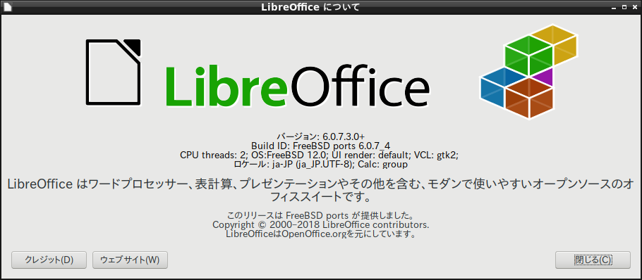 「LXDE FreeBSD 12.0」-「LibreOffice」「バージョン情報」