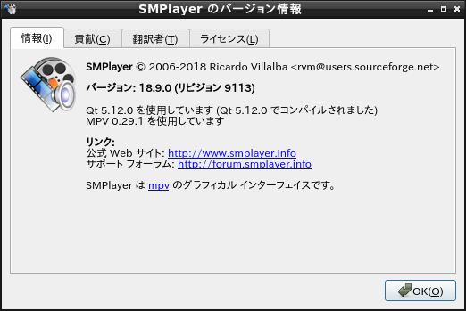 LXDE - FreeBSD 12.0 - SMPlayer - バージョン情報