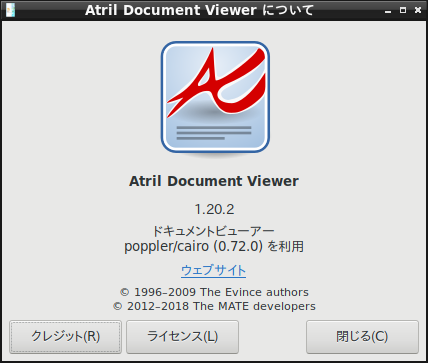 LXDE - FreeBSD 12.0 - Artil - バージョン情報