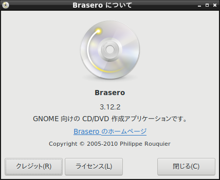 FreeBSD - デスクトップ - LXDE - FreeBSD 12.0 - Brasero - バージョン情報