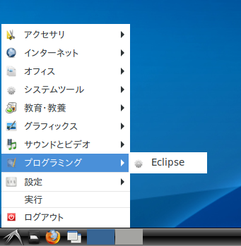 「LXDE FreeBSD 12.0」-「スタート」→「プログラミング」→「Eclipse」