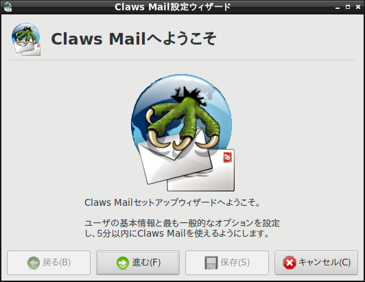 「LXDE FreeBSD 11.3」-「Claws Mail」「設定ウィザード」