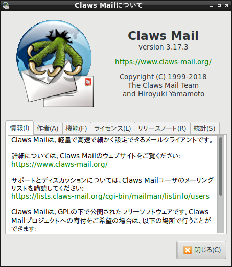 「LXDE FreeBSD 11.3」-「Claws Mail」「バージョン情報」