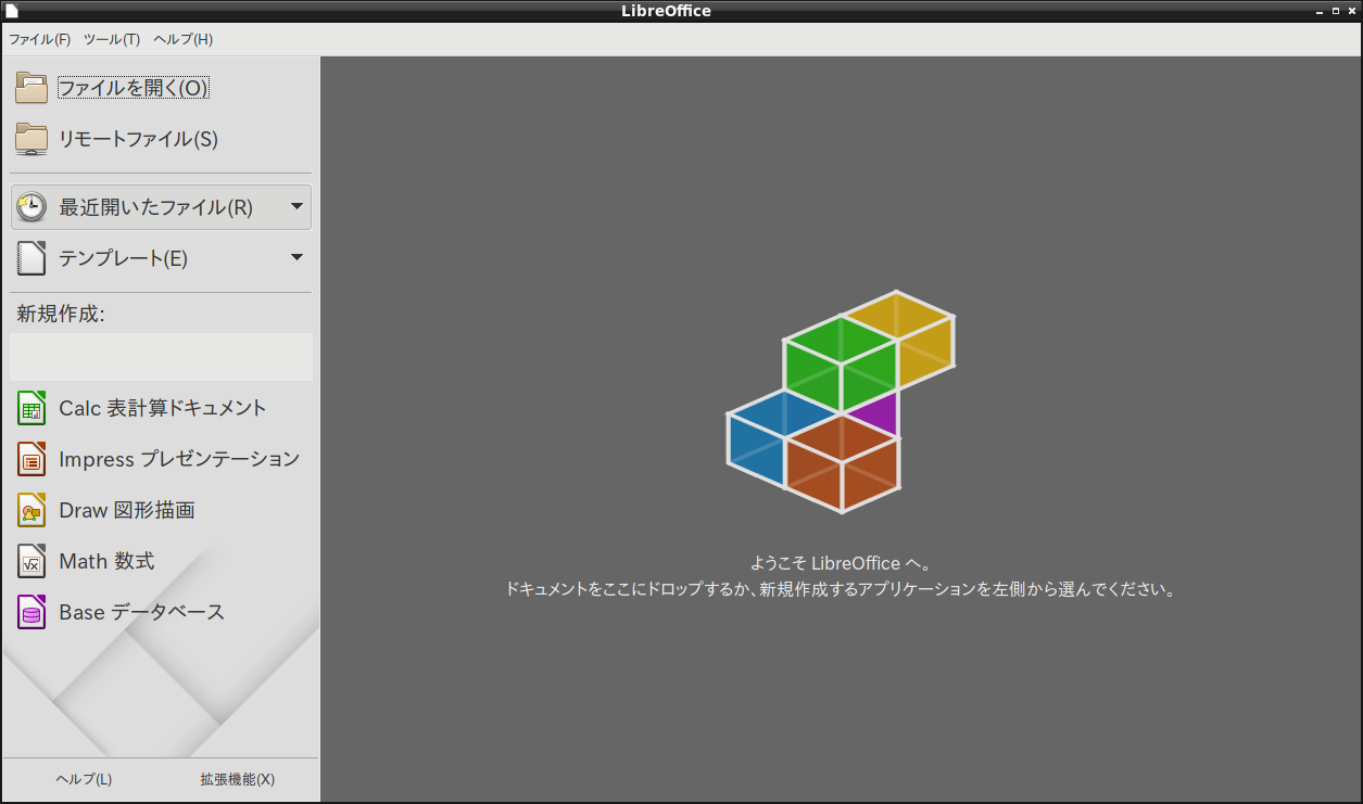 「LXDE FreeBSD 11.3」- LibreOffice - 起動直後