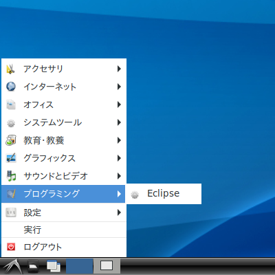「LXDE FreeBSD 11.3」-「スタート」→「プログラミング」→「Eclipse」