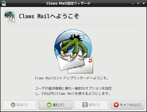 「LXDE FreeBSD 12.1」-「Claws Mail」「設定ウィザード」