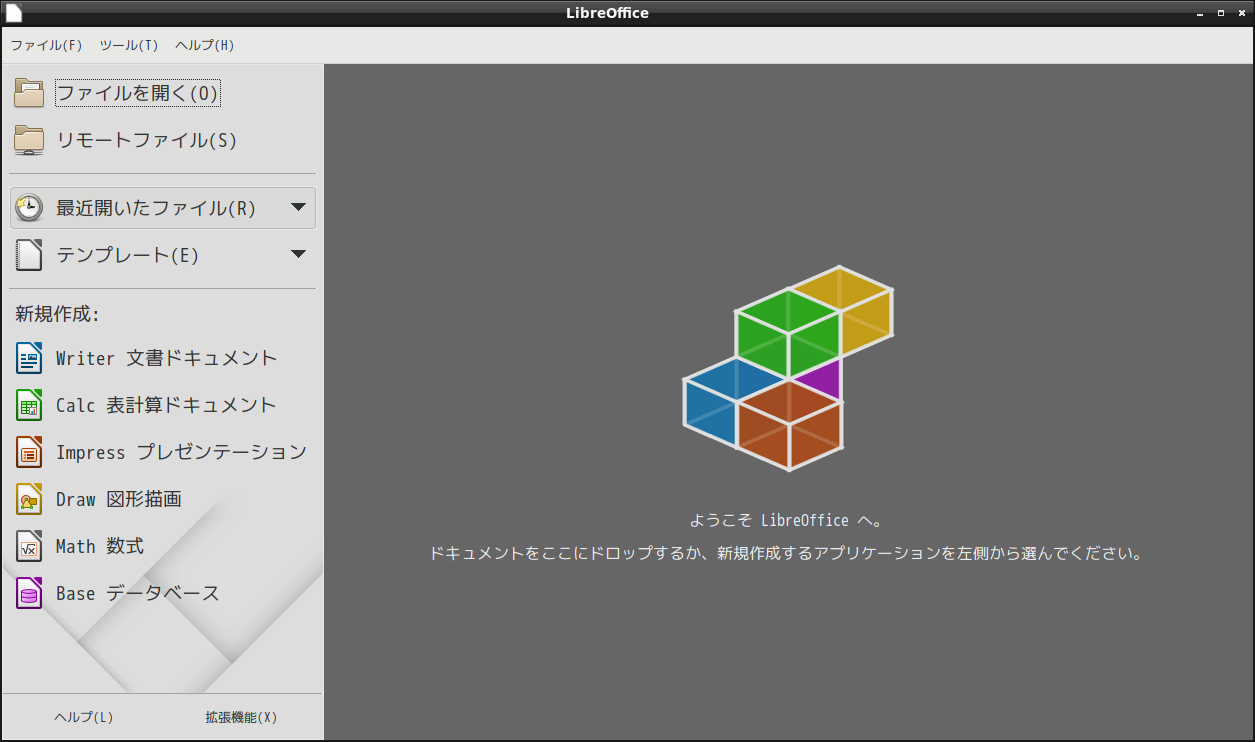「LXDE FreeBSD 12.1」- LibreOffice - 起動直後