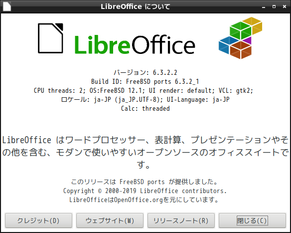 「LXDE FreeBSD 12.1」- LibreOffice - バージョン情報