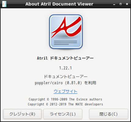 「LXDE FreeBSD 12.1」- Artil - バージョン情報
