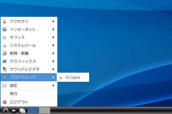 「LXDE FreeBSD 12.1」-「スタート」→「プログラミング」→「Eclipse」