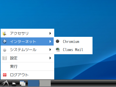「LXDE FreeBSD 11.4」-「スタート」→「インターネット」→「Claws Mail」