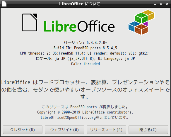 「LXDE FreeBSD 11.4」-「LibreOffice」「バージョン情報」