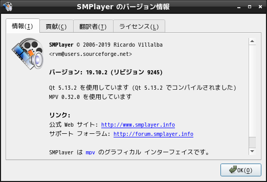 「LXDE FreeBSD 11.4」-「SMPlayer」「バージョン情報」