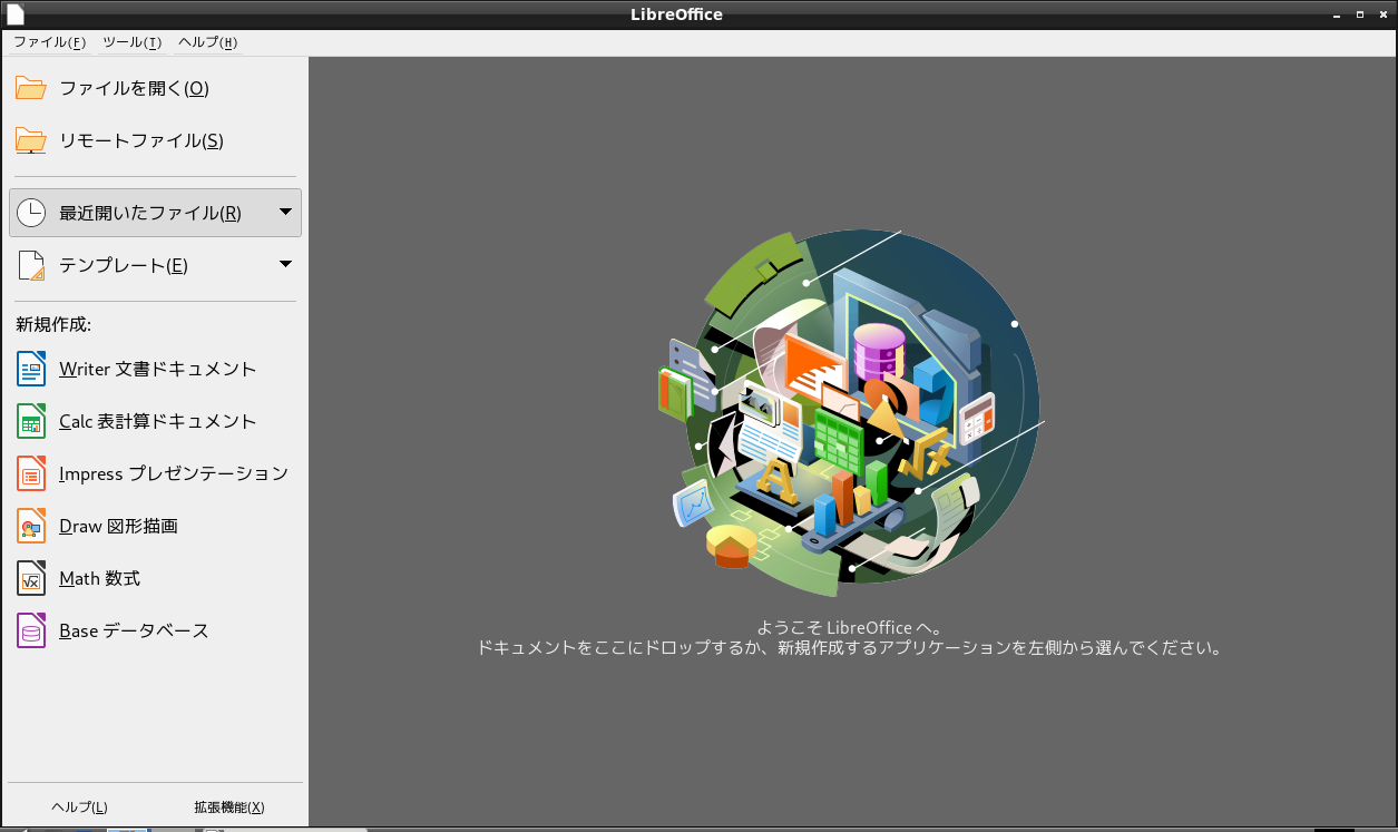 「LXDE FreeBSD 12.2」-「LibreOffice」「起動直後」