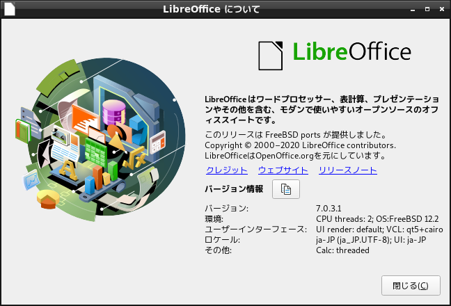 「LXDE FreeBSD 12.2」-「LibreOffice」「バージョン情報」