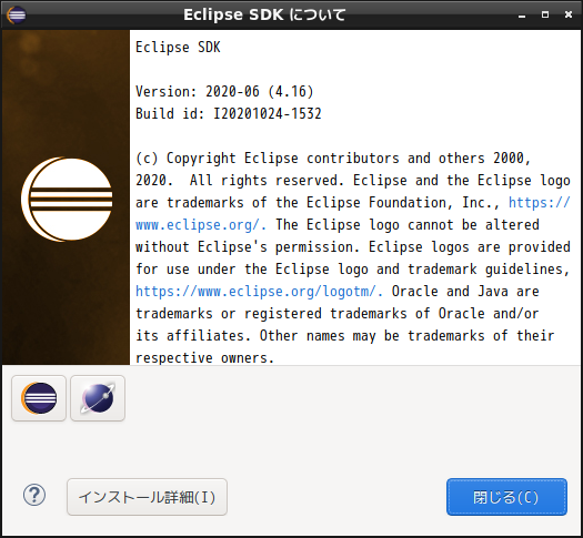 「LXDE FreeBSD 12.2」-「Eclipse」「バージョン情報」