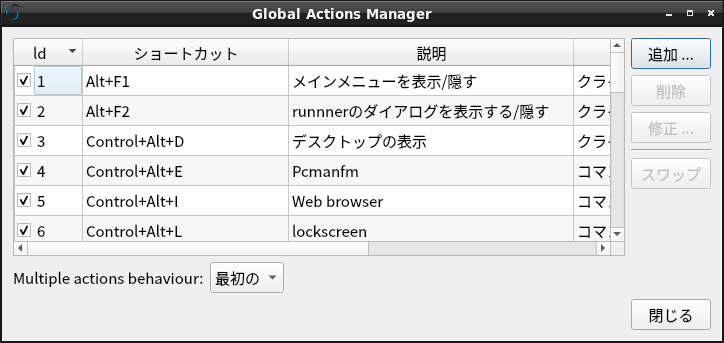 「LXQt」-「Global Actions Manager」