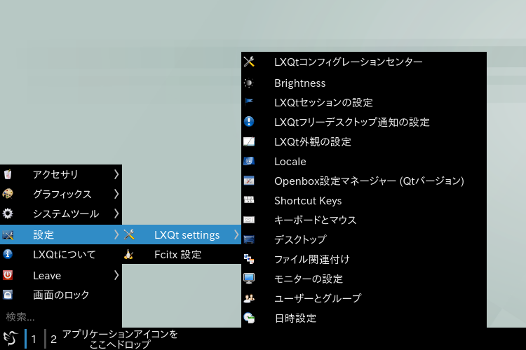 「LXQt - FreeBSD 12.0 RELEASE」-「スタート」→「設定」→「LXQt settings」→「Shortcut Keys」
