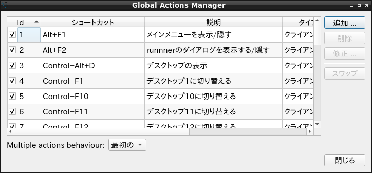 「LXQt - FreeBSD 12.0 RELEASE」-「Global Actions Manager」