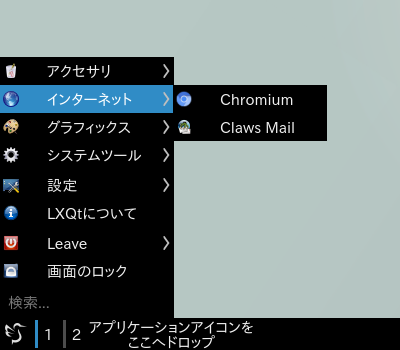 「LXQt - FreeBSD 12.0 RELEASE」-「スタート」→「インターネット」→「Claws Mail」