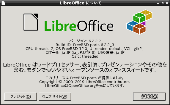 「LXQt - FreeBSD 12.0 RELEASE」-「LibreOffice」- バージョン情報