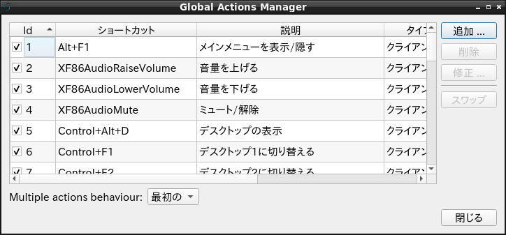 「LXQt - FreeBSD 11.3 RELEASE」-「Global Actions Manager」