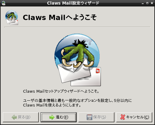 「LXQt - FreeBSD 11.3 RELEASE」-「Claws Mail 設定ウィザード」