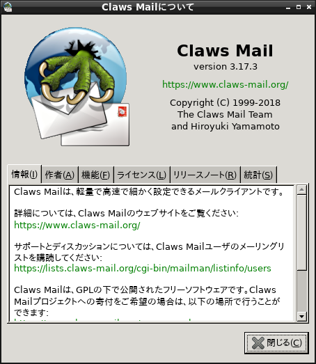 「LXQt - FreeBSD 11.3 RELEASE」- Claws Mail - バージョン情報