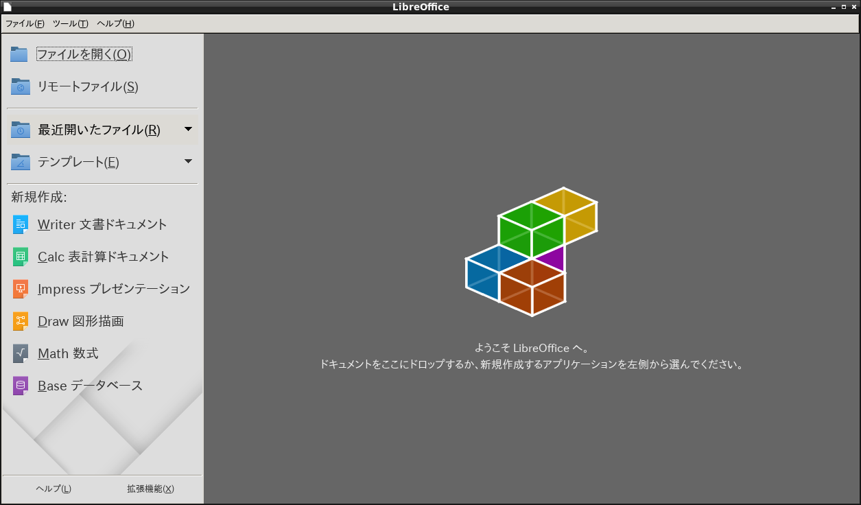 「LXQt - FreeBSD 11.3 RELEASE」- LibreOffice - 起動直後