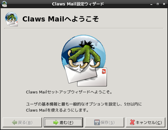 「LXQt - FreeBSD 12.1 RELEASE」-「Claws Mail 設定ウィザード」