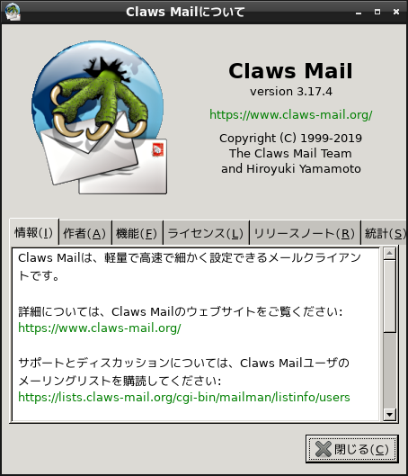 「LXQt - FreeBSD 12.1 RELEASE」- Claws Mail - バージョン情報