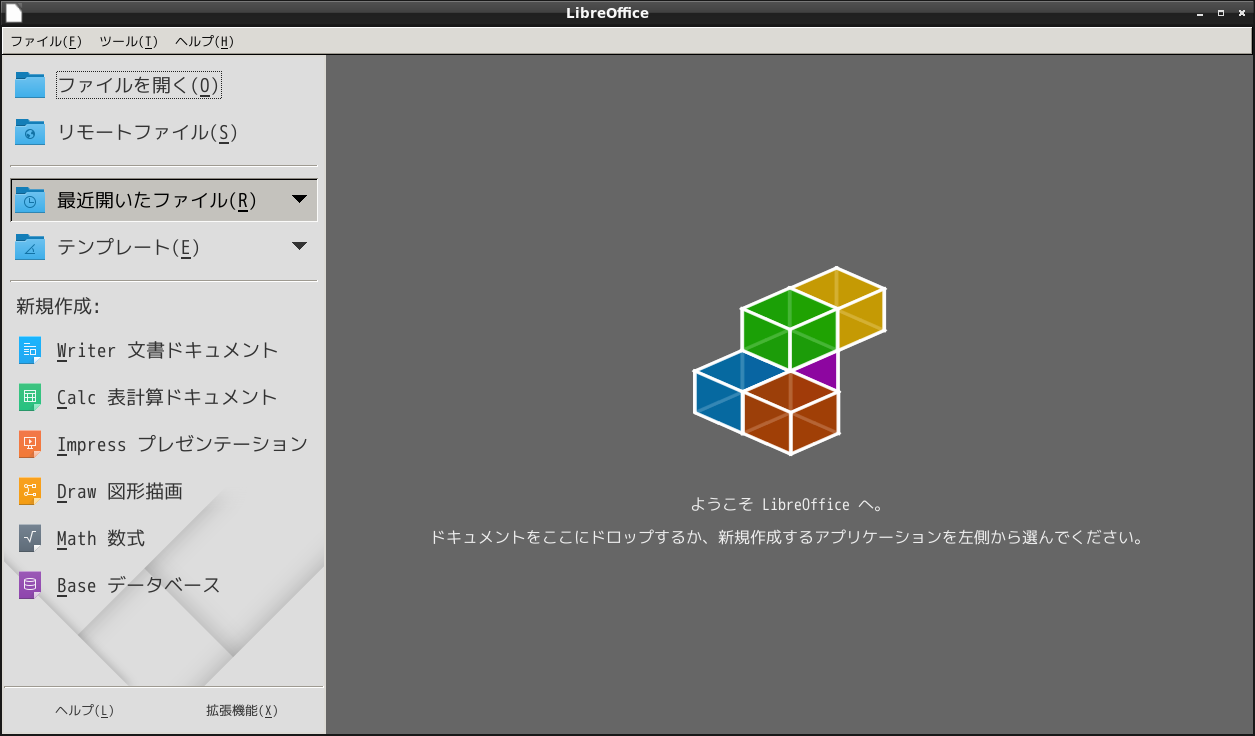 「LXQt - FreeBSD 12.1 RELEASE」-「LibreOffice」「起動直後」