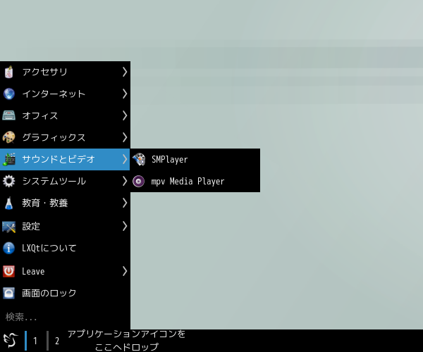 「LXQt - FreeBSD 12.1 RELEASE」-「スタート」→「サウンドとビデオ」→「SMPlayer」