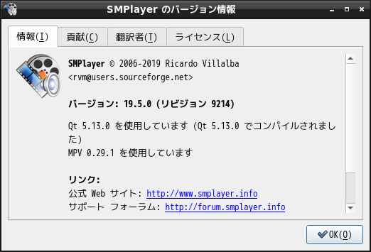 「LXQt - FreeBSD 12.1 RELEASE」- SMPlayer - バージョン情報