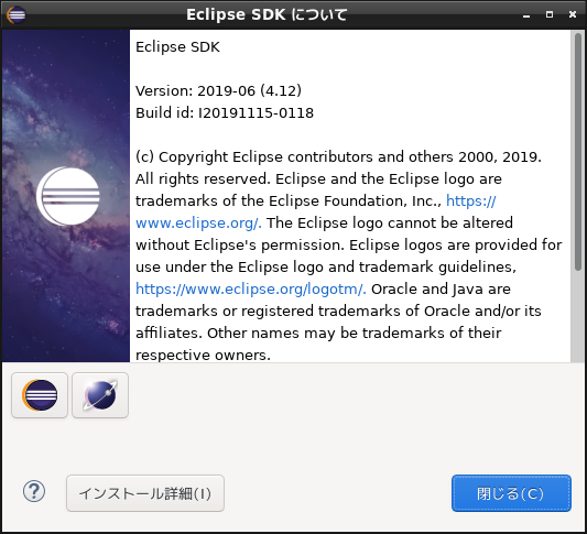「LXQt FreeBSD 12.1」-「Eclipse」「バージョン情報」