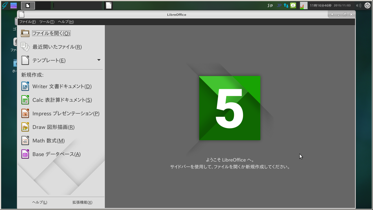 「GhostBSD 10.1 XFCE」-「LibreOffice」「起動直後」