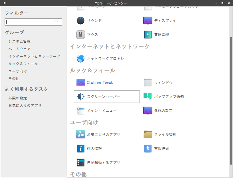 「GhostBSD 11.1 MATE」-「コントロールセンター」