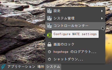 「GhostBSD 18.10 MATE」-「システム」→「コントロールセンター」