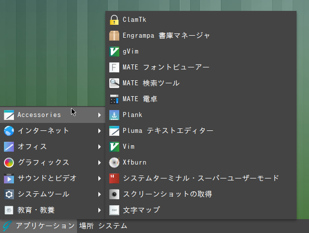 「GhostBSD 18.10 MATE」-「アプリケーション」→「Accessories」→「ClamTk」