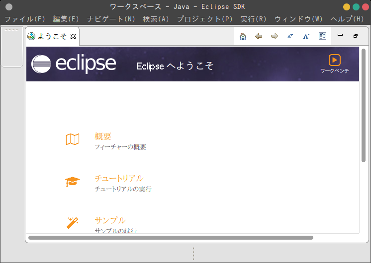 「GhostBSD 18.10 MATE」-「Eclipse」「起動直後」
