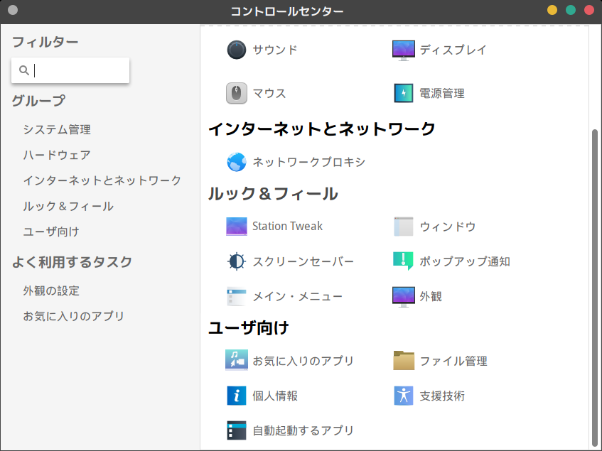 「GhostBSD 18.12 MATE」-「コントロールセンター」→「ルック&フィール」