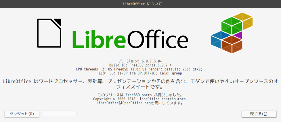 「GhostBSD 18.12 MATE」-「LibreOffice」「バージョン情報」